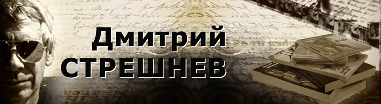 Дмитрий Стрешнев