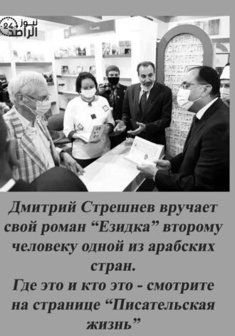 Новости_Каирская книжная выставка